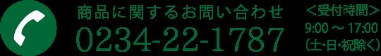 0234-22-1787