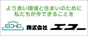 株式会社エコー