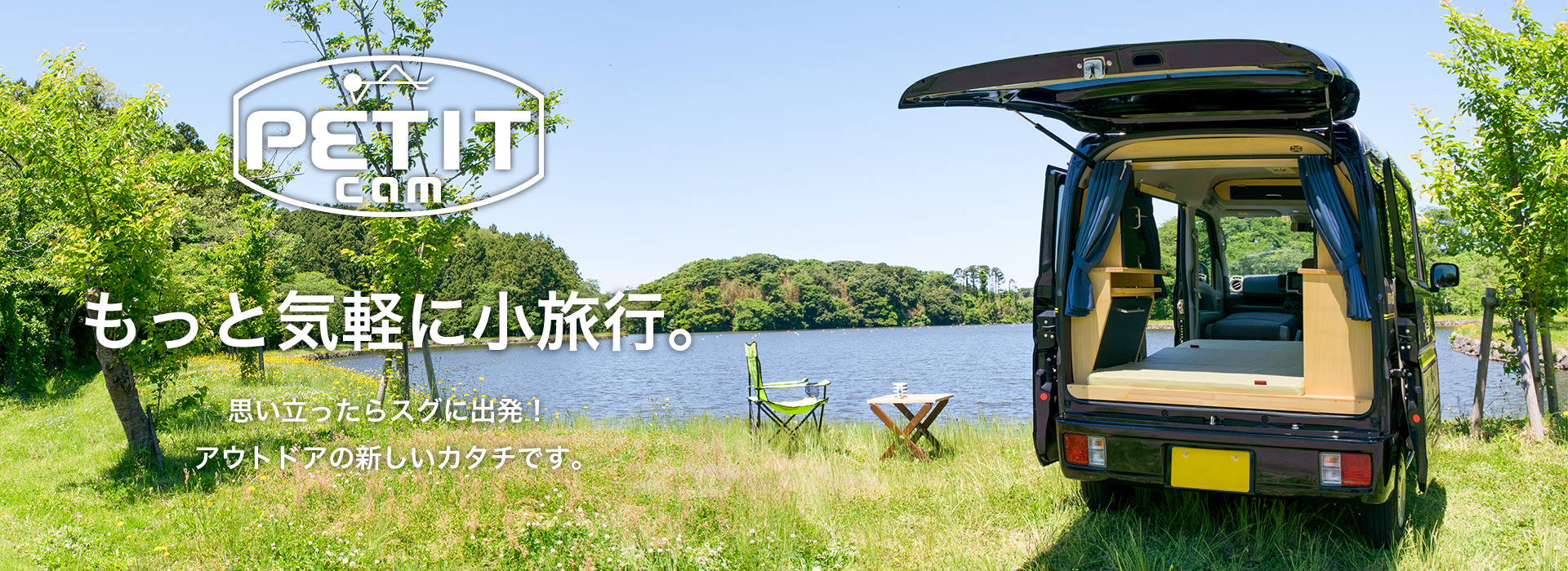 軽キャンピングカー06