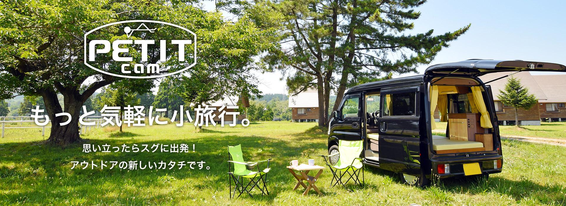 軽キャンピングカー05